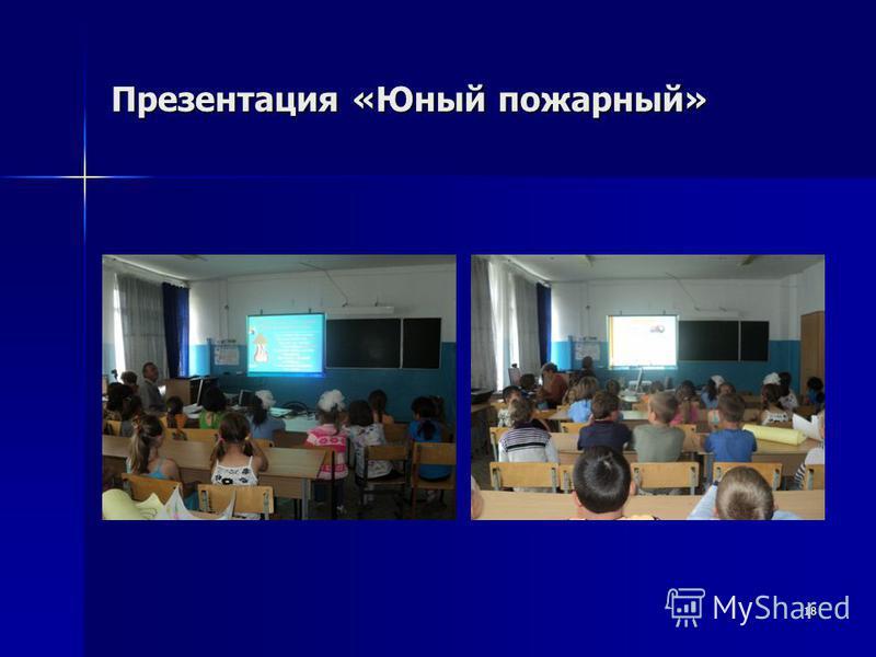 Презентация «Юный пожарный» 18