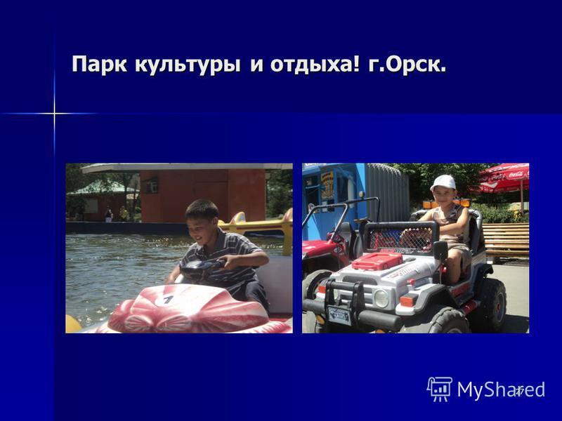 Парк культуры и отдыха! г.Орск. 27