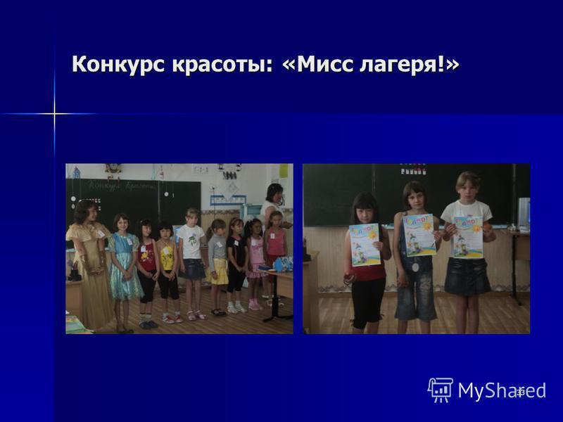 Конкурс красоты: «Мисс лагеря!» 33
