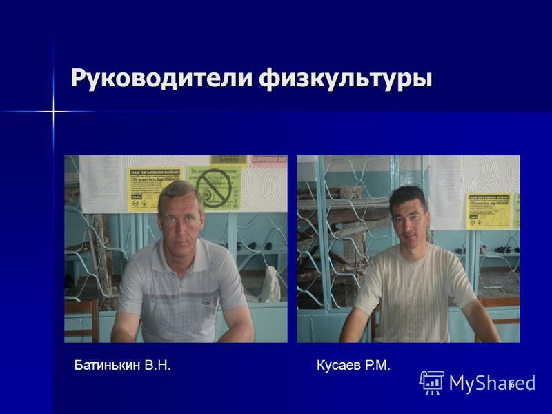 Руководители физкультуры 6 Батинькин В.Н. Кусаев Р.М.