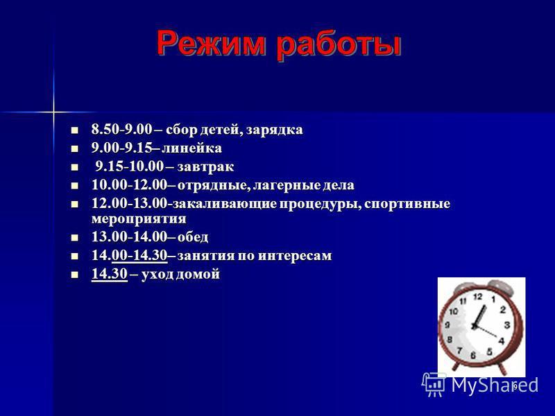 8.50-9.00 – сбор детей, зарядка 8.50-9.00 – сбор детей, зарядка 9.00-9.15– линейка 9.00-9.15– линейка 9.15-10.00 – завтрак 9.15-10.00 – завтрак 10.00-12.00– отрядные, лагерные дела 10.00-12.00– отрядные, лагерные дела 12.00-13.00-закаливающие процеду