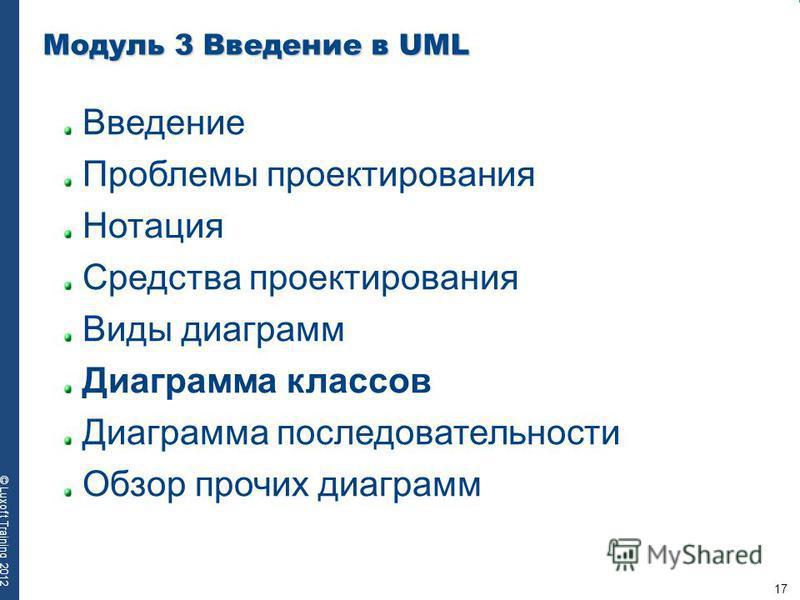 17 © Luxoft Training 2012 Модуль 3 Введение в UML Введение Проблемы проектирования Нотация Средства проектирования Виды диаграмм Диаграмма классов Диаграмма последовательности Обзор прочих диаграмм