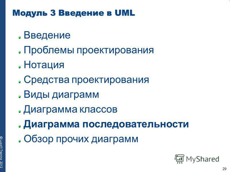29 © Luxoft Training 2012 Модуль 3 Введение в UML Введение Проблемы проектирования Нотация Средства проектирования Виды диаграмм Диаграмма классов Диаграмма последовательности Обзор прочих диаграмм