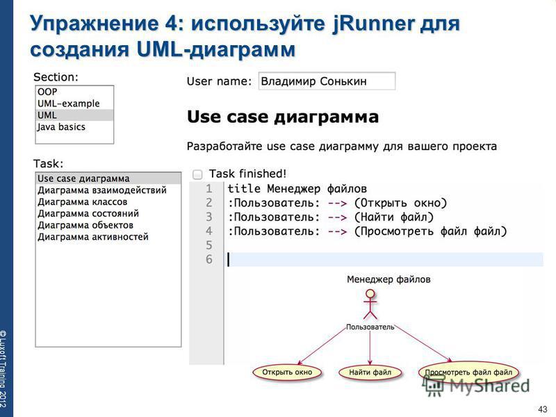 43 © Luxoft Training 2012 Упражнение 4: используйте jRunner для создания UML-диаграмм