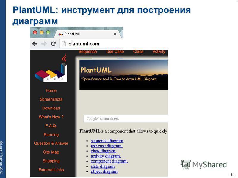 44 © Luxoft Training 2012 PlantUML: инструмент для построения диаграмм