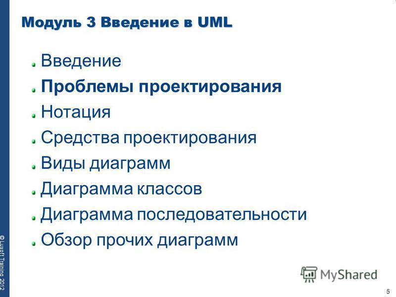 5 © Luxoft Training 2012 Модуль 3 Введение в UML Введение Проблемы проектирования Нотация Средства проектирования Виды диаграмм Диаграмма классов Диаграмма последовательности Обзор прочих диаграмм