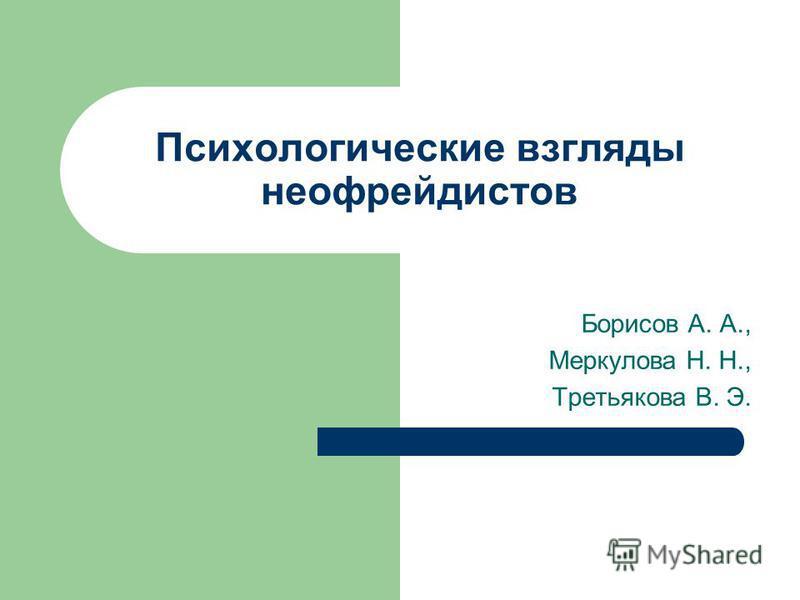 Психологические взгляды неофрейдистов Борисов А. А., Меркулова Н. Н., Третьякова В. Э.