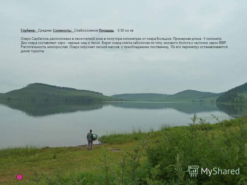 Описание озера Сарбаголь По топонимическому словарю А. Комиссаренко «Озеро Разлапистого». Возможно, все было так…..Когда-то давным-давно, когда люди и боги встречались между собой, когда рождались первые легенды, жил один шаман. Он был единственным л