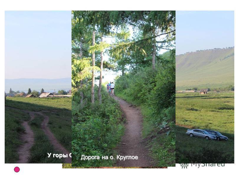 Тропинка вдоль о. Круглое Вид с горы Свялик на о. Малое У горы Свялик. Путь на о. Круглое Дорога на о. Круглое