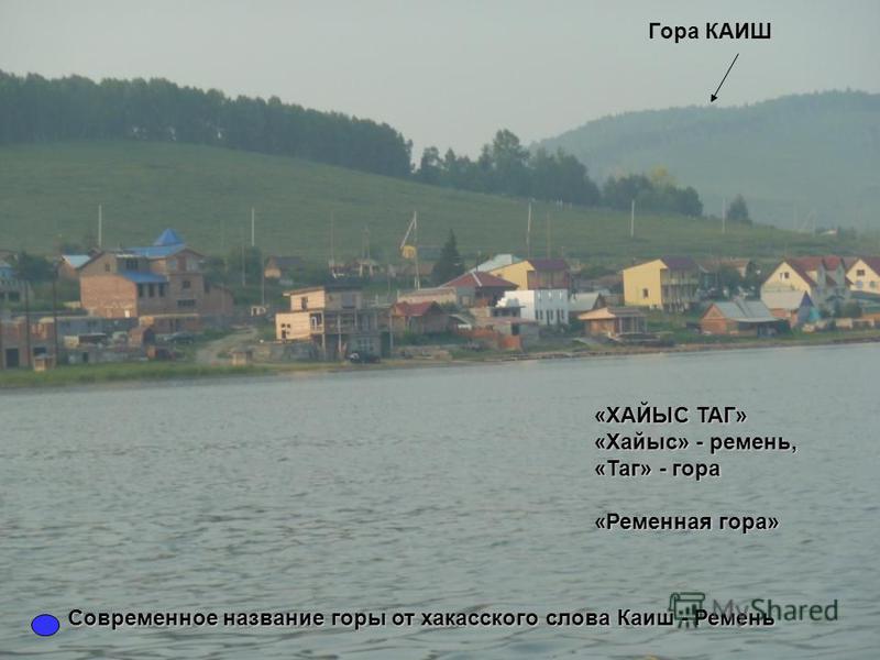 Гора КАИШ «ХАЙЫС ТАГ» «Хайыс» - ремень, «Таг» - гора «Ременная гора» Современное название горы от хакасского слова Каиш - Ремень