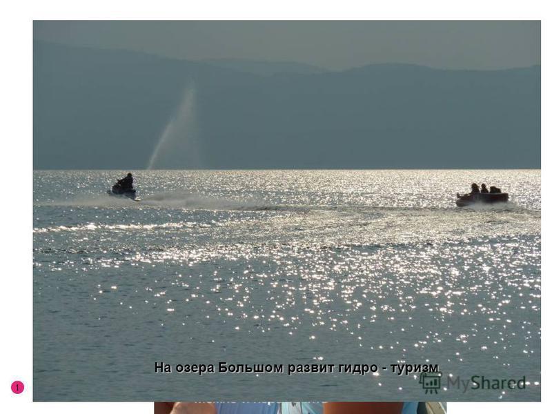 1 Вид на село ПарноеВ ожидании грозы Можно и порыбачить И покупаться…. На озера Большом развит гидро - туризм
