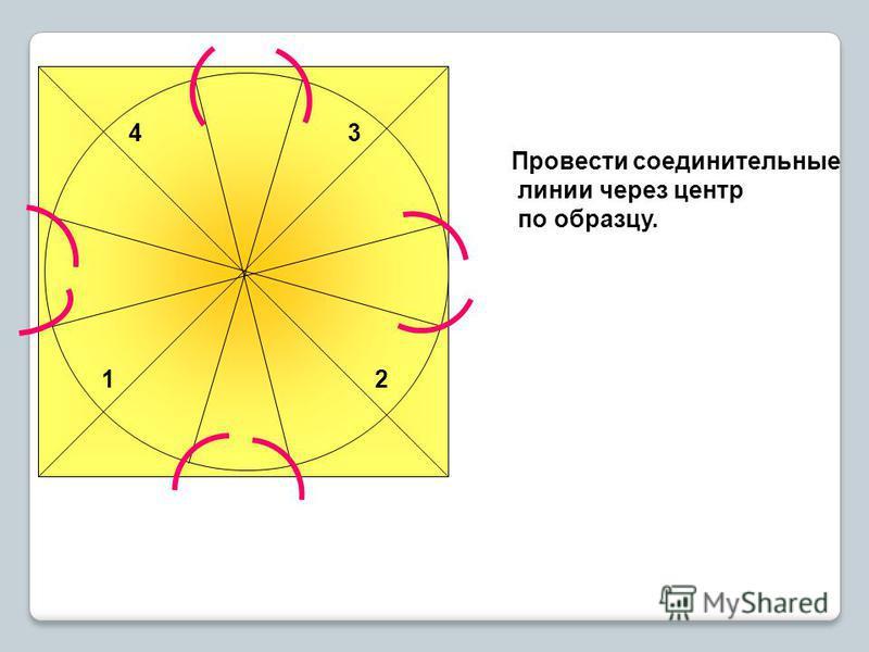 2 34 1 Провести соединительные линии через центр по образцу.