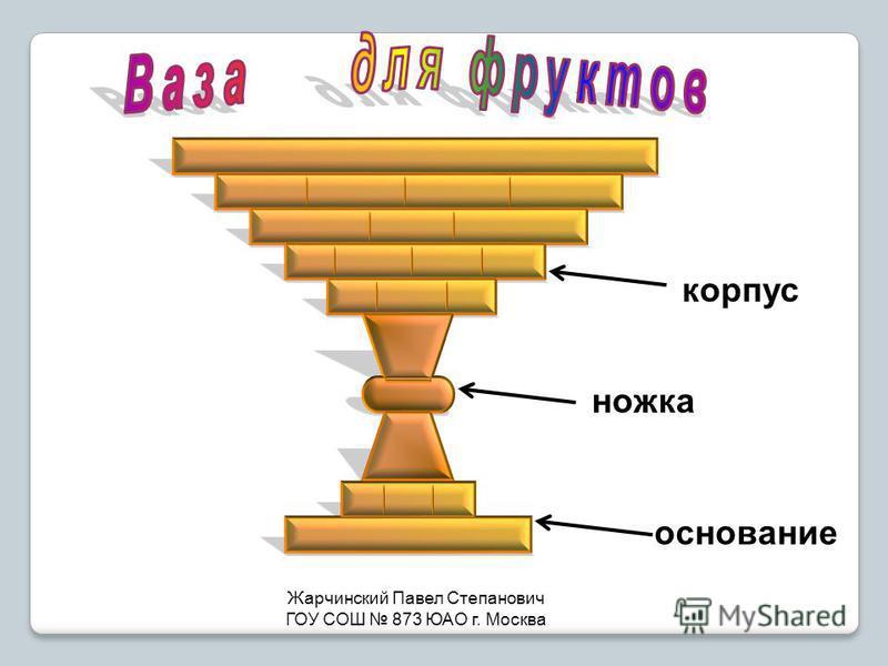 Жарчинский Павел Степанович ГОУ СОШ 873 ЮАО г. Москва корпус ножка основание