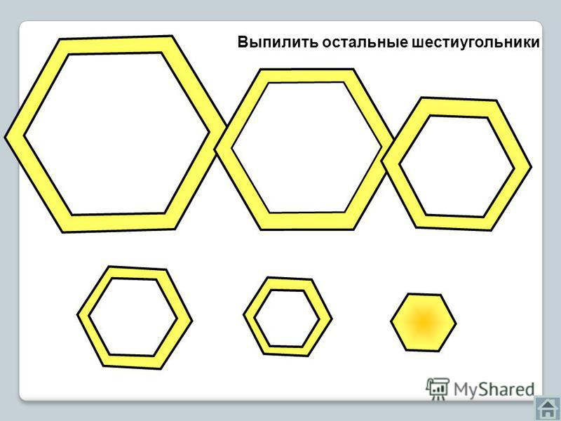 Выпилить остальные шестиугольники