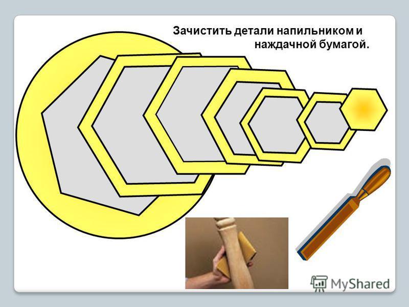 Зачистить детали напильником и наждачной бумагой.
