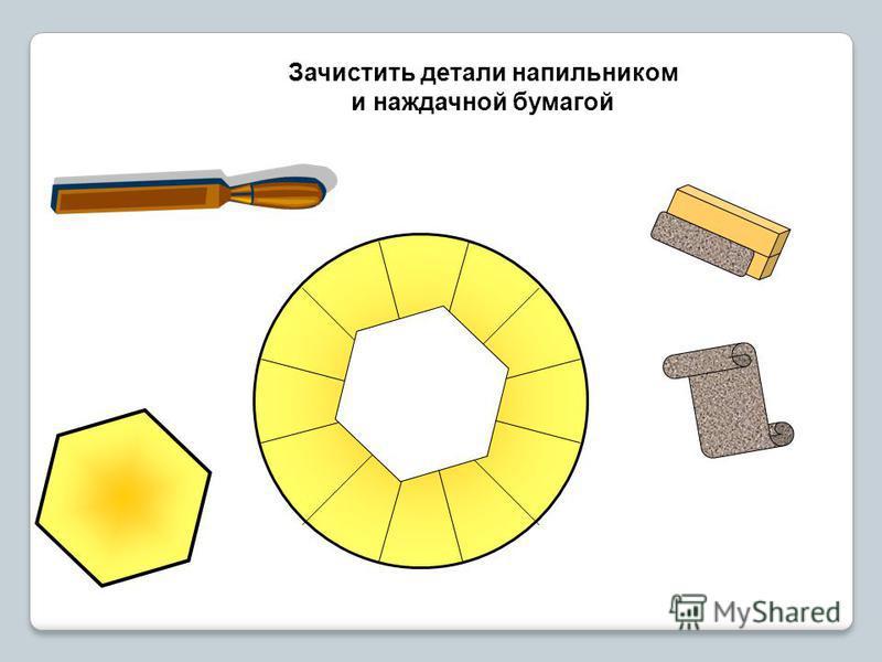 Зачистить детали напильником и наждачной бумагой