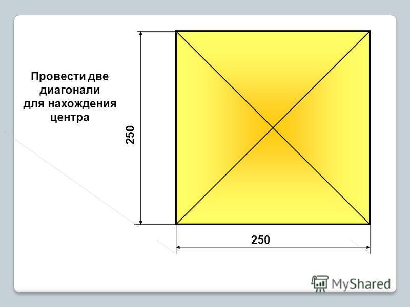 250 Провести две диагонали для нахождения центра