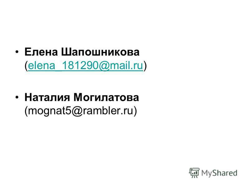 Елена Шапошникова (elena_181290@mail.ru)elena_181290@mail.ru Наталия Могилатова (mognat5@rambler.ru)