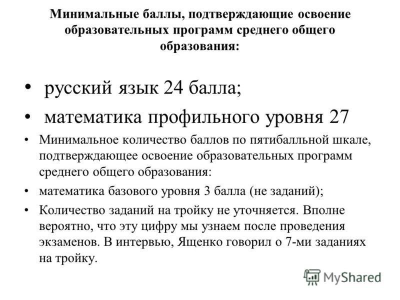 Минимальные баллы, подтверждающие освоение образовательных программ среднего общего образования: русский язык 24 балла; математика профильного уровня 27 Минимальное количество баллов по пятибалльной шкале, подтверждающее освоение образовательных прог