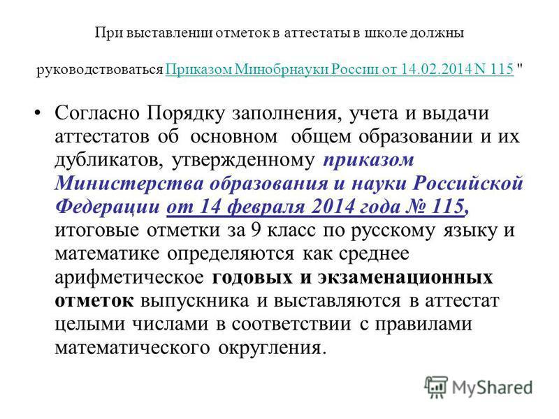 При выставлении отметок в аттестаты в школе должны руководствоваться Приказом Минобрнауки России от 14.02.2014 N 115