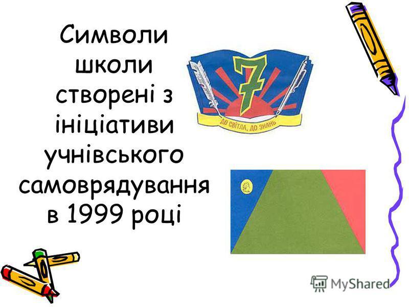 Символи школи створені з ініціативи учнівського самоврядування в 1999 році