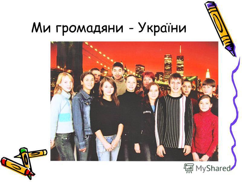 Ми громадяни - України