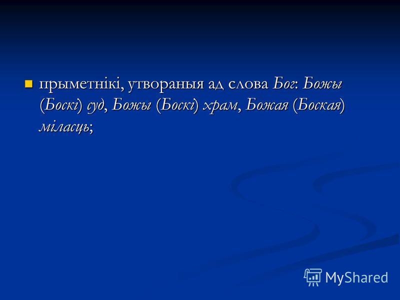 прыметнікі, утвораныя ад слова Бог: Божы (Боскі) суд, Божы (Боскі) храм, Божая (Боская) міласць; прыметнікі, утвораныя ад слова Бог: Божы (Боскі) суд, Божы (Боскі) храм, Божая (Боская) міласць;