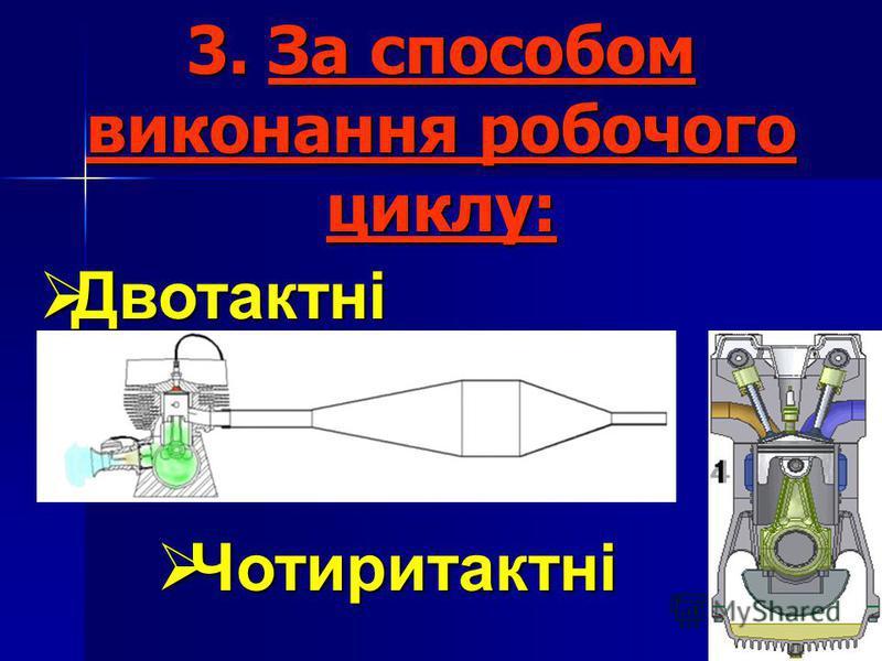 3. За способом виконання робочого циклу: Двотактні Двотактні Чотиритактні Чотиритактні
