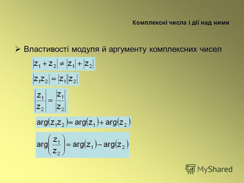Комплексні числа і дії над ними Властивості модуля й аргументу комплексних чисел