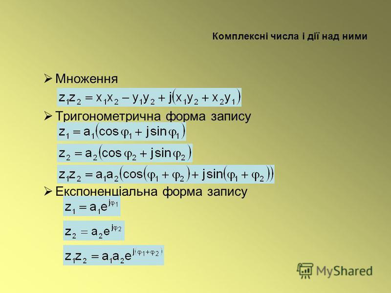 Комплексні числа і дії над ними Множення Тригонометрична форма запису Експоненціальна форма запису
