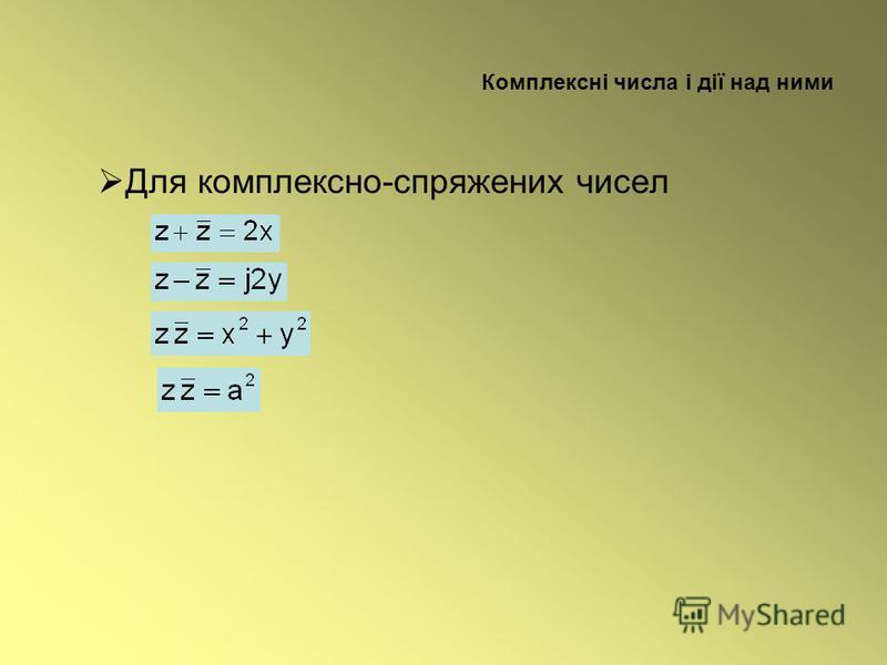Комплексні числа і дії над ними Для комплексно-спряжених чисел
