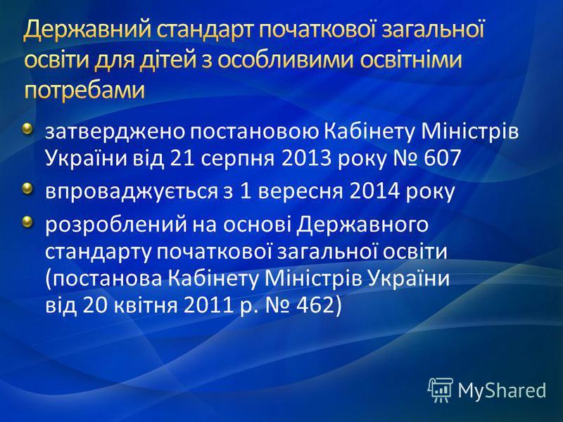 затверджено постановою Кабінету Міністрів України від 21 серпня 2013 року 607 впроваджується з 1 вересня 2014 року розроблений на основі Державного стандарту початкової загальної освіти (постанова Кабінету Міністрів України від 20 квітня 2011 р. 462)
