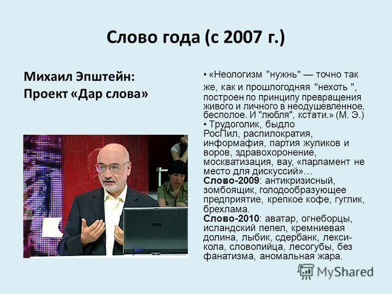 Слово года (с 2007 г.) Михаил Эпштейн: Проект «Дар слова» «Неологизм
