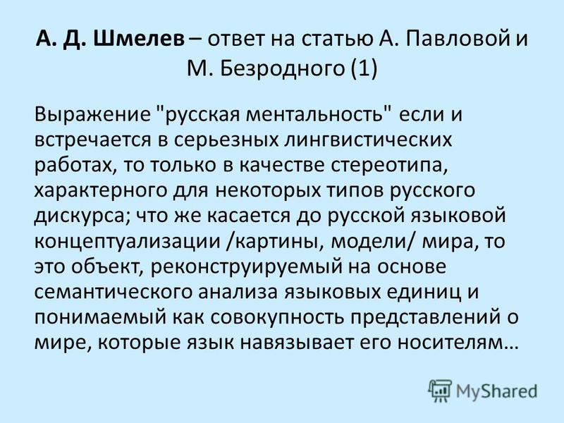 А. Д. Шмелев – ответ на статью А. Павловой и М. Безродного (1) Выражение
