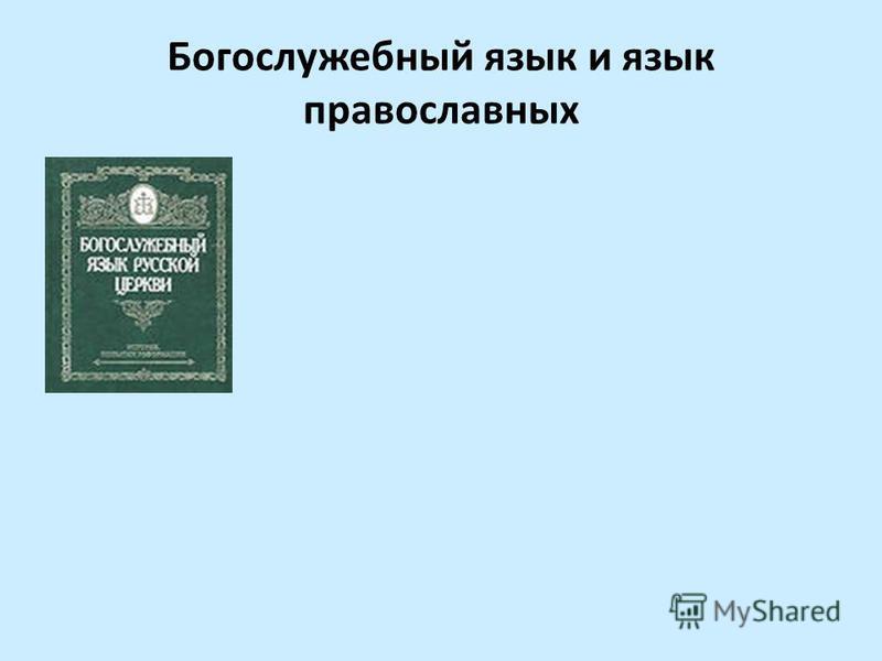 Богослужебный язык и язык православных