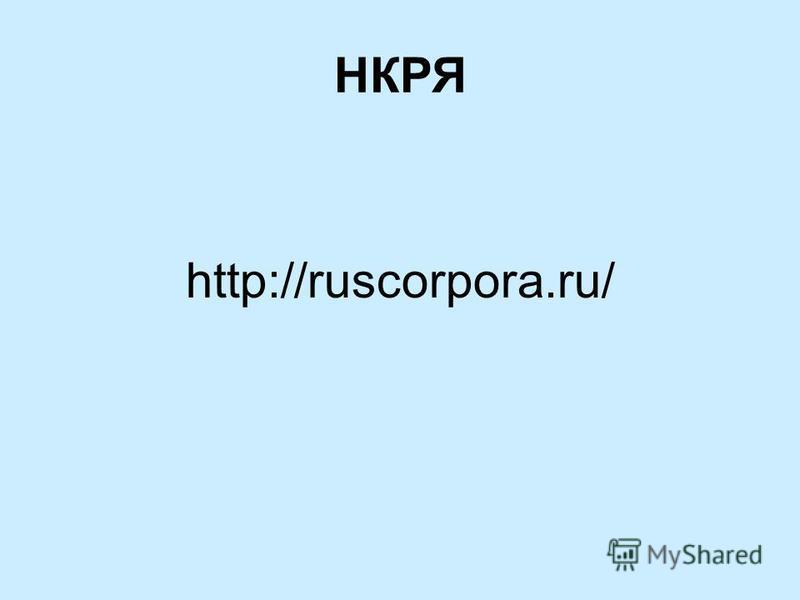 НКРЯ http://ruscorpora.ru/