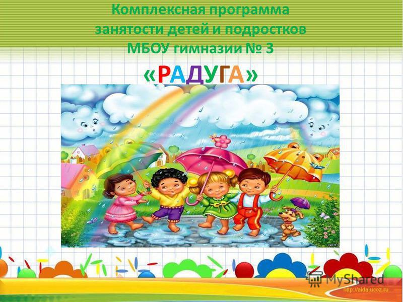 Комплексная программа занятости детей и подростков МБОУ гимназии 3 «РАДУГА»