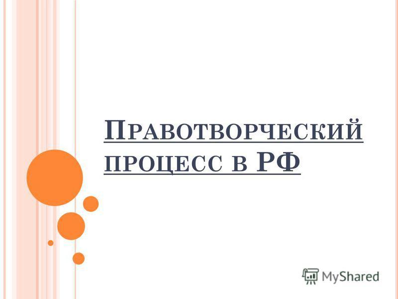 П РАВОТВОРЧЕСКИЙ ПРОЦЕСС В РФ