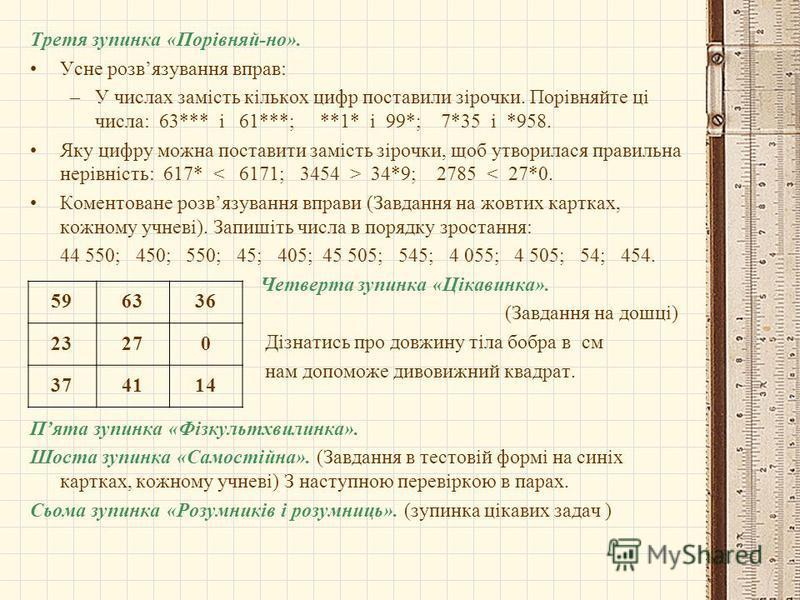 Хід уроку: Організаційний етап. Повідомлення теми і завдань уроку. Мотивація навчальної діяльності. Розвязування задач і вправ. Перша зупинка «Натуральні числа». Усне розвязування вправи. (На дошці записане число 31 970 403 538) (Завдання на червоних