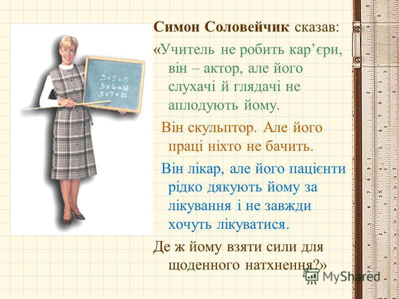 Домашнє завдання. Відкриваємо серцевину квітки-веселки і учні записують домашнє завдання у щоденники. Підсумок уроку. Оцінювання учнів. Рефлексія. Чи сподобався вам наш урок-подорож. Прикріпіть долоньки на тих пелюстках- зупинках, завдання яких вам н