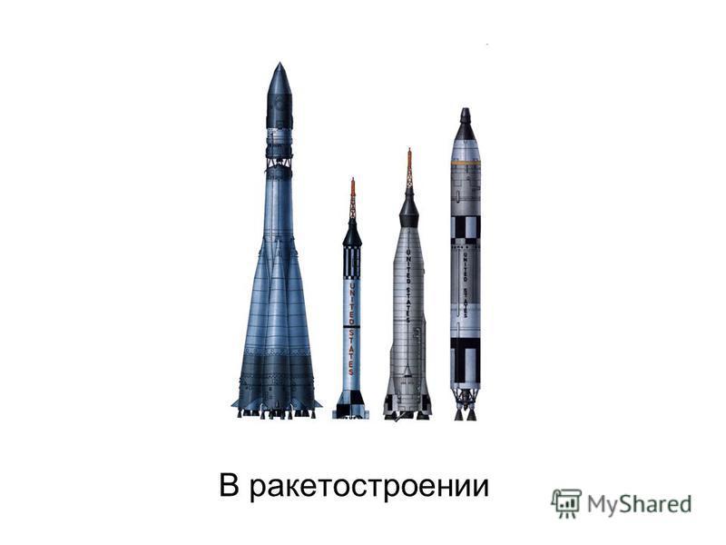 В ракетостроении