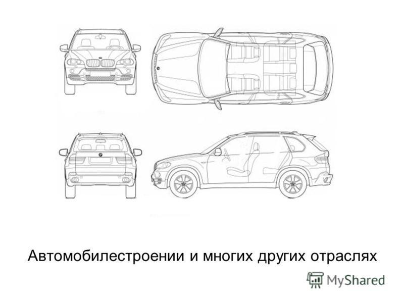 Автомобилестроении и многих других отраслях