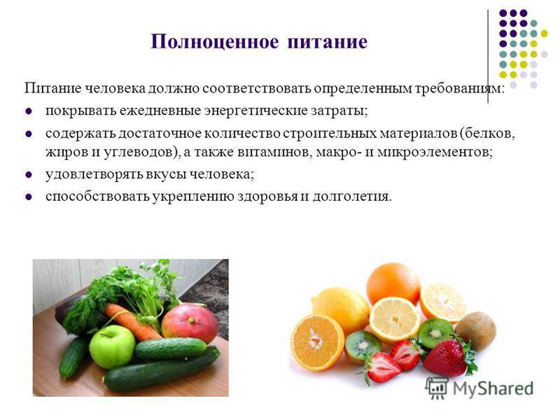Полноценное питание Питание человека должно соответствовать определенным требованиям: покрывать ежедневные энергетические затраты; содержать достаточное количество строительных материалов (белков, жиров и углеводов), а также витаминов, макро- и микро