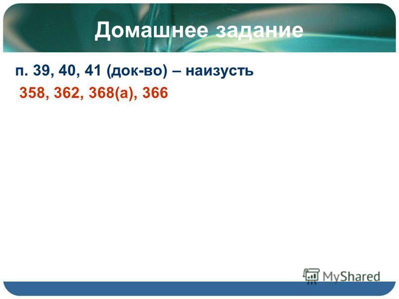 Домашнее задание п. 39, 40, 41 (док-во) – наизусть 358, 362, 368(а), 366