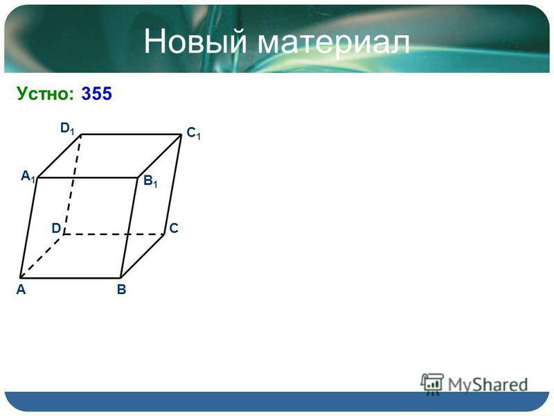 Новый материал Устно: 355 D1D1 C B D A C1C1 B1B1 A1A1