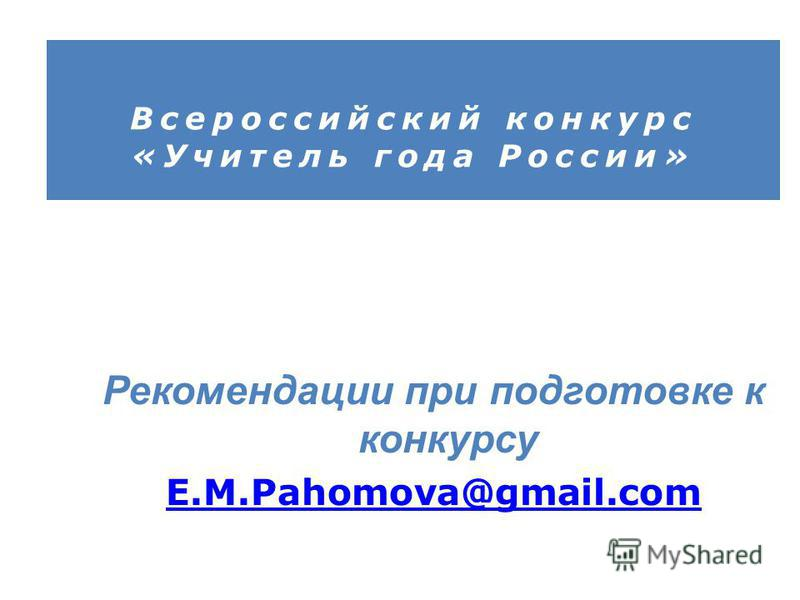 Всероссийский конкурс «Учитель года России» Рекомендации при подготовке к конкурсу E.M.Pahomova@gmail.com