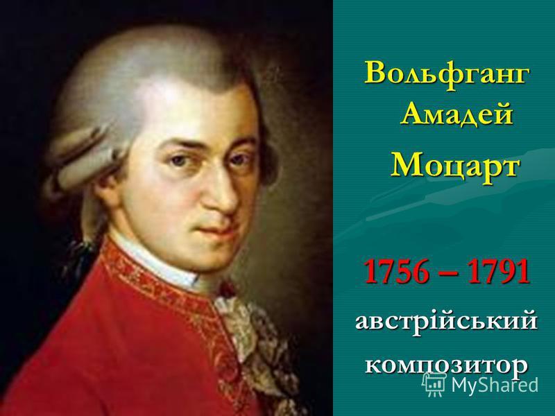 Вольфганг Амадей Моцарт Моцарт 1756 – 1791 австрійський композитор