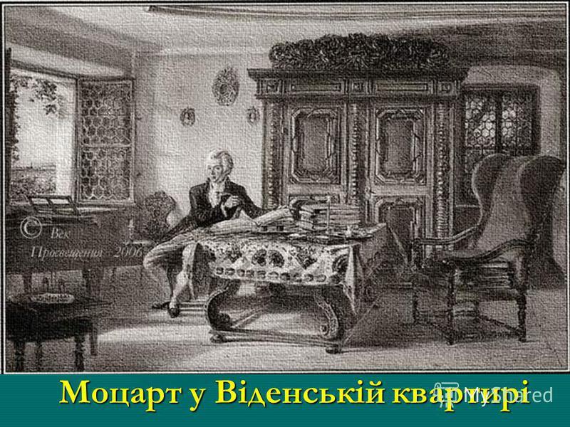 Моцарт у Віденській квартирі