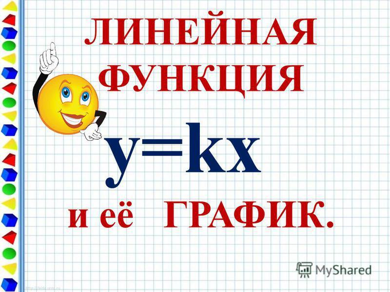 ЛИНЕЙНАЯ ФУНКЦИЯ y=kx и её ГРАФИК.