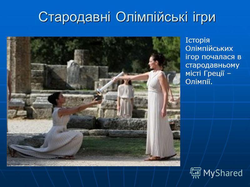 Стародавні Олімпійські ігри Історія Олімпійських ігор почалася в стародавньому місті Греції – Олімпії.